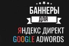 Сделаю баннер по требованиям сервиса Яндекса БаЯн 44 - kwork.ru