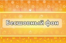 Нарисую красивое графическое изображение в векторе 7 - kwork.ru