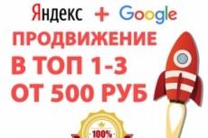 Google: продвижение сайта в топ 13 - kwork.ru