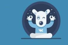 Контент для группы ВКонтакте. 100 постов. Можно в разные сообщества 13 - kwork.ru
