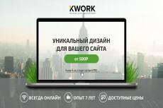 Уникальная графическая шапка для сайта 27 - kwork.ru