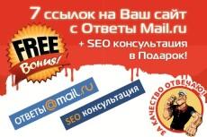 15 вкусных ссылок + тематическая естественная ссылка в подарок! 3 - kwork.ru