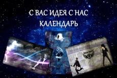 Открытки и календари 20 - kwork.ru