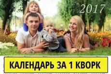 Разработаю крутой дизайн настольного календаря 16 - kwork.ru
