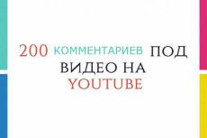 135 комментариев к видео YouTube 14 - kwork.ru
