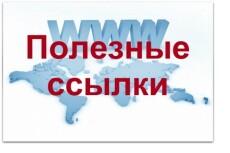 Вывод в ТОП Google. 30 вечных ссылок с PR9 24 - kwork.ru