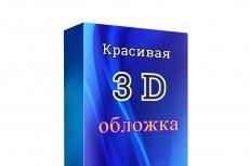 Cделаю оригинальную 3d обложку Воплощение Вашей идеи или предложу свою 107 - kwork.ru
