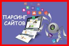 Сделаю парсинг товаров с популярных площадок и любых ваших источников 12 - kwork.ru