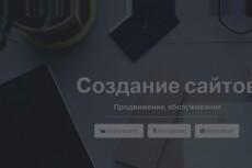 сверстаю LP 6 - kwork.ru