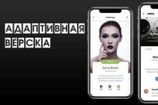 Любая верстка из PSD макетов 162 - kwork.ru