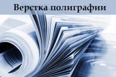 Модули для периодической полиграфии 53 - kwork.ru