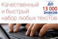Выполню перевод текста Eng>Ru, Ru>Eng 4 - kwork.ru