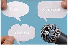 Напишу 1 пресс-релиз и размещу на 32 площадках 8 - kwork.ru