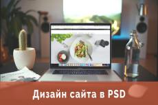 Дизайн сайта PSD 29 - kwork.ru