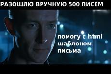 E-mail маркетинг и рассылка 10 - kwork.ru