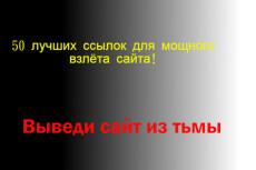 10 ссылок в ответах mail. ru на сайты любой тематики. Подарки Всем 12 - kwork.ru