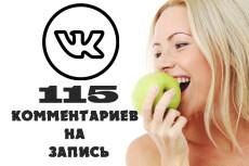 600 качественных подписчиков Вконтакте 19 - kwork.ru