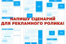 Напишу сценарий для видео ролика 24 - kwork.ru