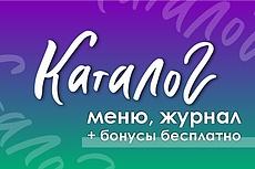 Каталог, меню, журнал в короткие сроки 15 - kwork.ru