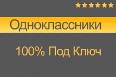 анфолловинг инстаграм 6 - kwork.ru