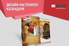 нарисую открытку, плакат, приглашение 7 - kwork.ru