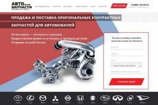 Продам лендинг шаблон сайта электрика 4 - kwork.ru