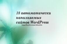 Мода - автонаполняемый wordpress сайт в продаже за 500 рублей с бонусом 4 - kwork.ru