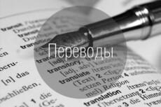 Сделаю перевод текста с немецкого на русский или английский языки 4 - kwork.ru