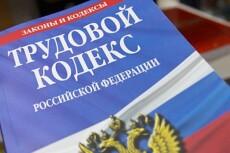 подготовлю статьи по гражданско-правовой тематике 5 - kwork.ru