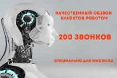 сделаю регистрацию вашего сайта в 3200 трастовых каталогах статей 5 - kwork.ru
