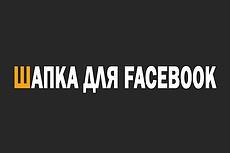 Создам шапку для Facebook 5 - kwork.ru