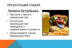Эффективная оптимизация 10 страниц 7 - kwork.ru