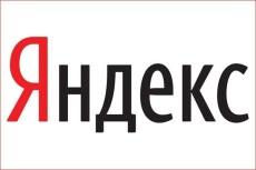 Установлю Яндекс.Метрику 18 - kwork.ru