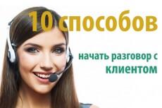 напишу скрипт продаж для менеджеров 4 - kwork.ru