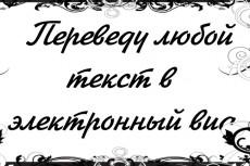 напишу сценарий к Вашему видео 6 - kwork.ru