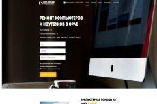 Продам лендинг шаблон сайта электрика 6 - kwork.ru