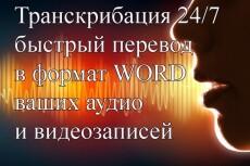 наберу текст со сканов и рукописей 5 - kwork.ru