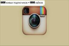 Создам и наполню аккаунт Инстаграм 9 - kwork.ru