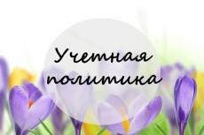 проведу аудит бухгалтерской базы 6 - kwork.ru