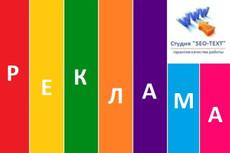 Напишу яркую рекламу на любую тематику 4 - kwork.ru