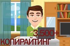 Рерайтинг, 7000+ знаков, текст для вас 13 - kwork.ru