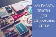 Вебинар. Освой навык создания продающих текстов за 5 дней 4 - kwork.ru