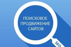 Разбивка (структура) 8 - kwork.ru