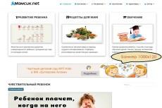 Размещу Вашу рекламу статейного характера на сайте Я Москва 20 - kwork.ru