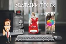 Сделаю оформление для групп вконтакте 5 - kwork.ru