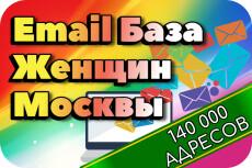 База 3450 e-mail дизайнеров, архитекторов по Москве и области 10 - kwork.ru