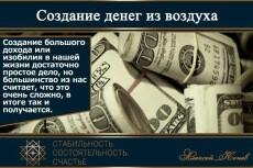 создам задание для Ваших фрилансеров от А до Я на 3 страницы 10 - kwork.ru