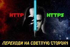 установлю SSL 4 - kwork.ru