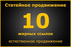 15 жирных ссылок. Ручное размещение 11 - kwork.ru
