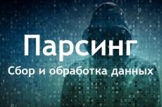 Наполнение интернет-магазина товарами 13 - kwork.ru